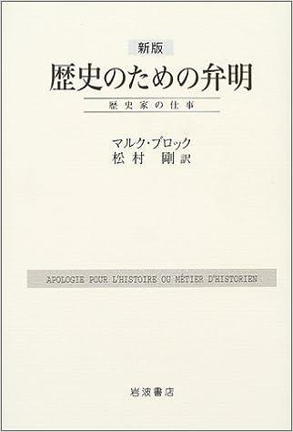 新版 歴史のための弁明 ― 歴史家の仕事 | マルク・ブロック, 松村 剛 ...