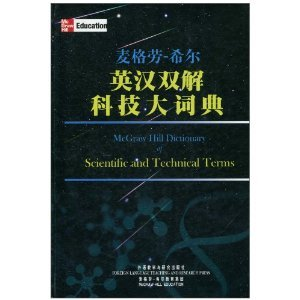McGraw-Hill English-Chinese Science and Technical Dictionary (Chinese Edition)
