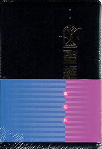 聖經.靈修版.和合本.黑色皮面.金邊.標準本Chinese Life Application Bible (Black Leather Gilt Edge)