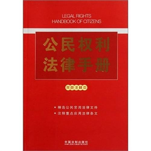 Download Civic right law bandbook(dipeptide the color explanatory note is originally) (Chinese edidion) Pinyin: gong min quan li fa lv shou ce ( shuang se zhu shi ben ) PDF