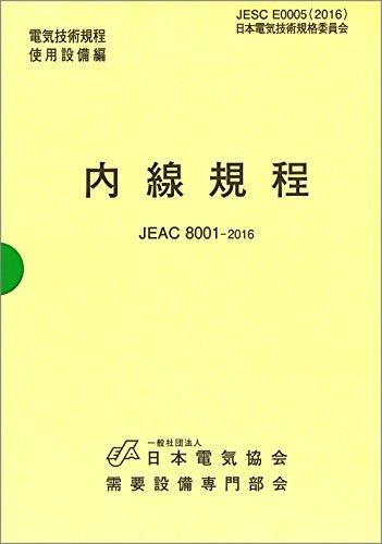 内線規程 JEAC 8001 2016 〔東京電力〕 第13版