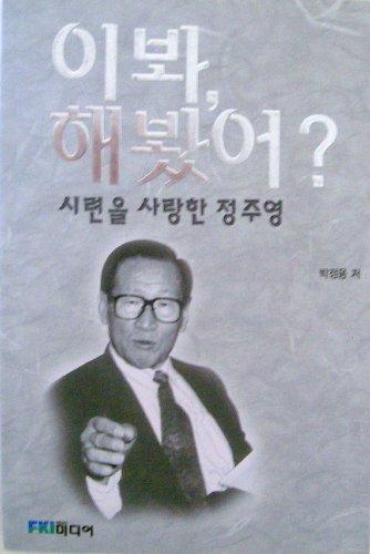 Ibwa, haebwasso? Siryon ul saranghan Chong Chuyong / Ibwa, haebwasseo? Siryeon eul saranghan Jeong Ju-yeong