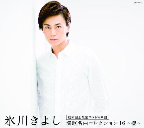 氷川きよし / 氷川きよし -演歌名曲コレクション16〜桜[DVD付初回生産]の商品画像