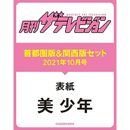 月刊ザテレビジョン 2021年 10月号 表紙画像