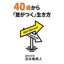 YONJUSSAIKARASAGATSUKUIKIKATA (Japanese Edition)