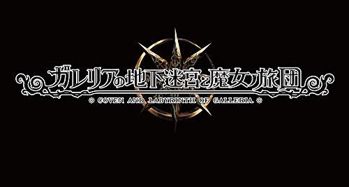 ガレリアの地下迷宮と魔女ノ旅団 [初回限定版]