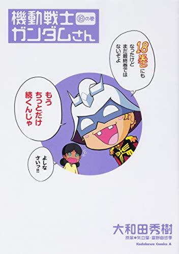 機動戦士ガンダムさん (18)の巻 (角川コミックス・エース)