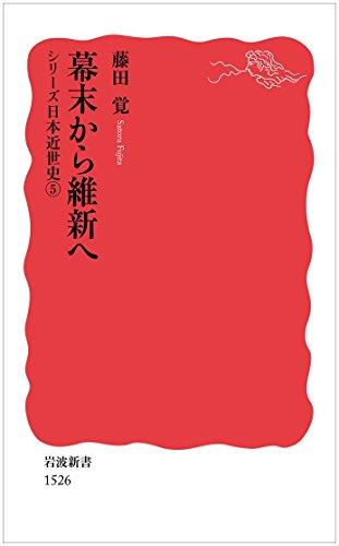幕末から維新へ / 藤田覚