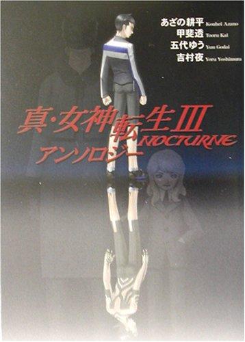 真・女神転生3‐NOCTURNEアンソロジー (富士見ミステリー文庫)