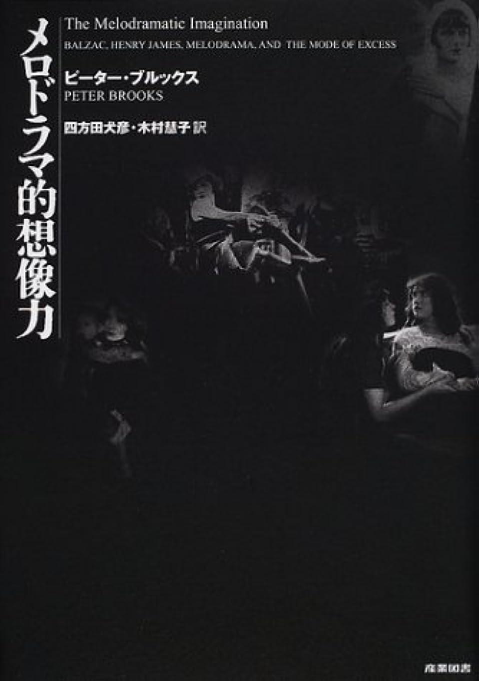 政権落ち着く主要なベケットと「いじめ」 (白水uブックス)