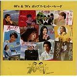 60'S&70'Sポップス・ヒット・パレード