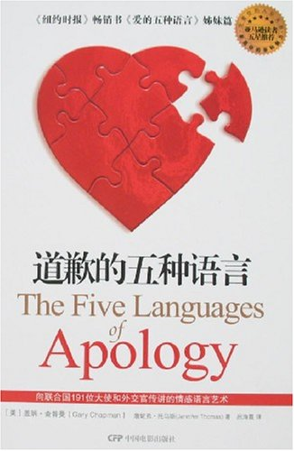 The Five Languages of Apology Chinese