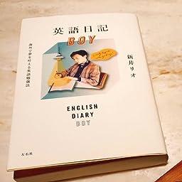 英語日記boy 新井リオ 英語 Kindleストア Amazon