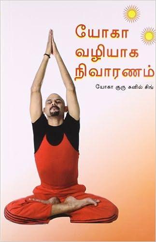 Buy Healing Through Yoga Tamil Book Online At Low Prices In India Healing Through Yoga Tamil Reviews Ratings Amazon In