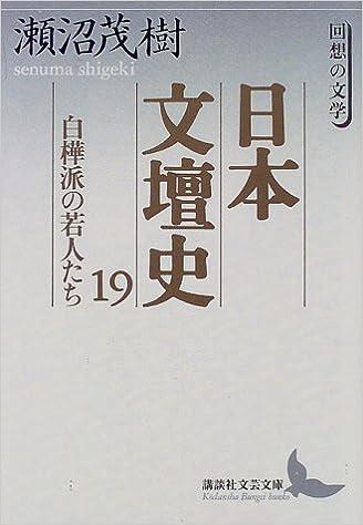 日本文壇史19 白樺派の若人たち ...