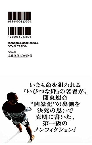 Hakai no rensa : Ibitsu na kizuna ga umareta jidai : Tokyo anburera.