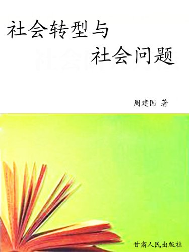 社会转型与社会问题 (Chinese Edition)