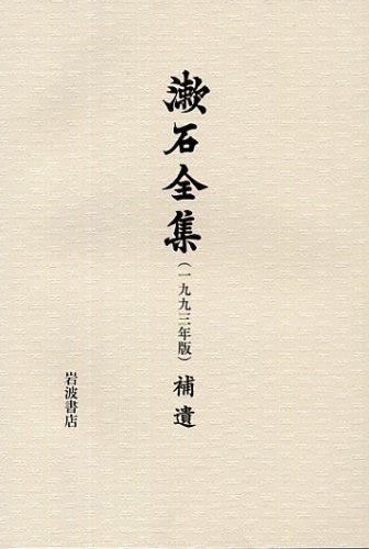 漱石全集〈1993年版〉補遺