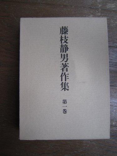 藤枝静男著作集〈第1巻〉 (1976年)