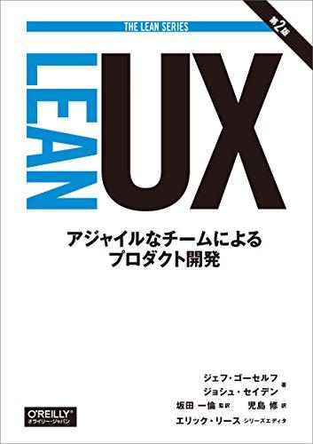 Lean UX 第2版 ―アジャイルなチームによるプロダクト開発 (THE LEAN SERIES)