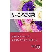 icoro houdan (Japanese Edition)