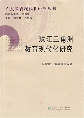珠江三角洲教育现代化研究/广东教育现代化研究丛书