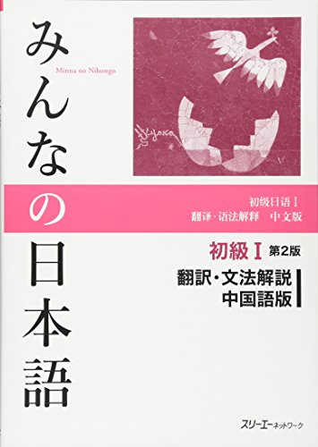 Minna No Nihongo Shokyu [2nd Ver] Vol. 1 Translation & Grammatical Notes Chinese Ver.