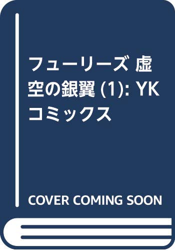 フューリーズ 虚空の銀翼(1): YKコミックス (ヤングキングコミックス)