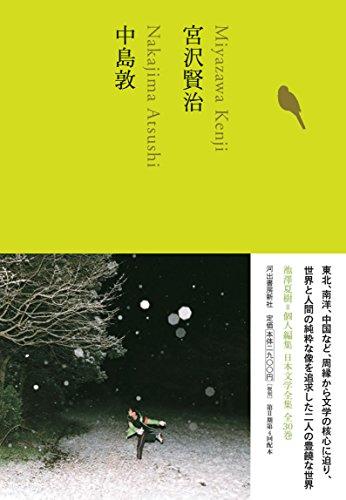 宮沢賢治/中島敦 (池澤夏樹=個人編集 日本文学全集16)