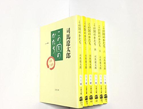 この国のかたち〈全6巻セット〉 (文春文庫)