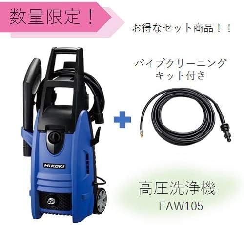 <br /> 高圧洗浄機 + パイプクリーニングキット付セット FAW105