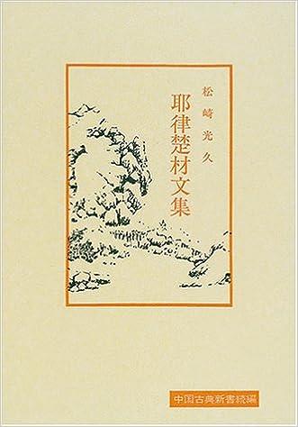 耶律楚材文集 (中国古典新書続編...