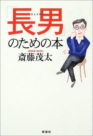 「長男」のための本