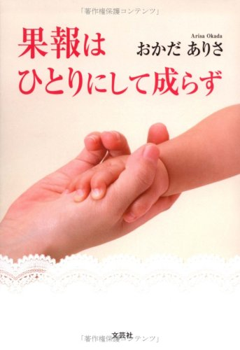 Luck was not built in one (2008) ISBN: 4286047857 [Japanese Import]