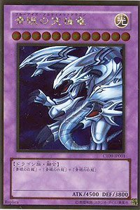 CT09-JP001 [GR] : 青眼の究極竜