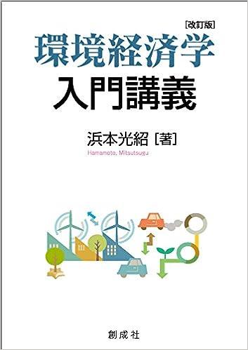 環境経済学入門講義 [改訂版]   ...