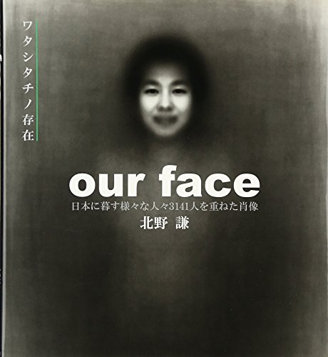 our face―日本に暮す様々な人々3141人を重ねた肖像