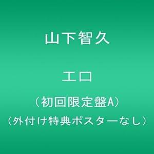 『エロ(初回限定盤A)(外付け特典ポスターなし)』