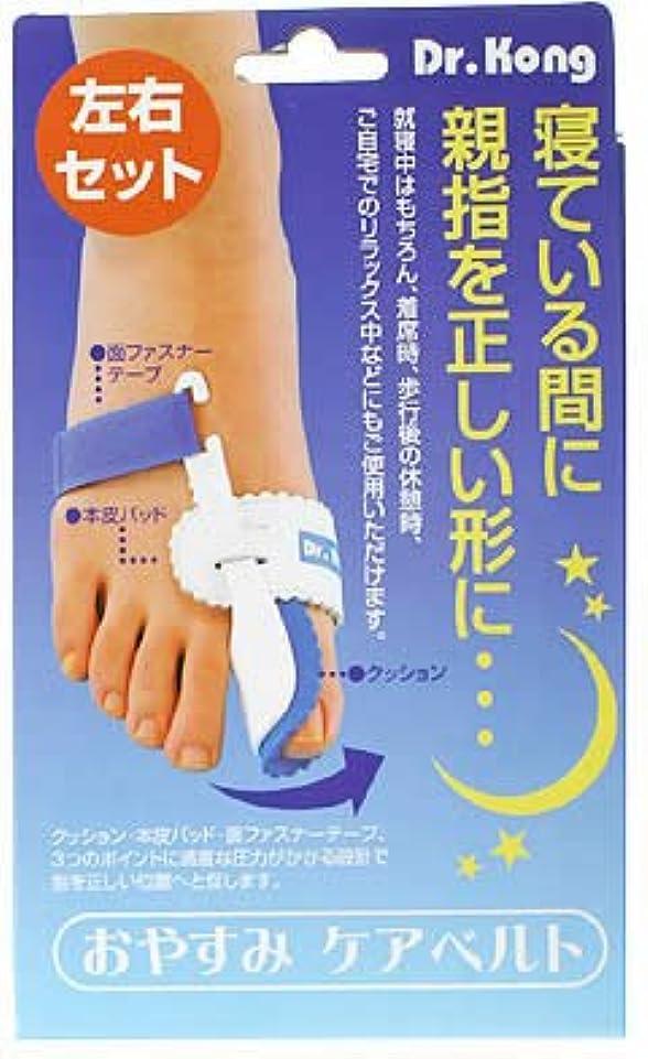 アノイ柔らかい足提供Dr.Kong おやすみケアベルト左右セット