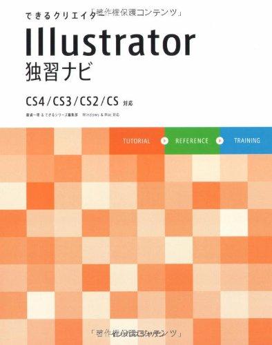 Read Online Dekiru kurieita Illustrator dokushu nabi : CS4 CS3 CS2 CS taio. pdf epub