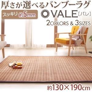 IKEA・ニトリ好きに。厚さが選べるバンブーラグ【vale】バレ 5mm 130×190cm | ブラック | 130×190
