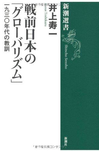 戦前日本の「グローバリズム」 一九三〇年代の教訓 (新潮選書)