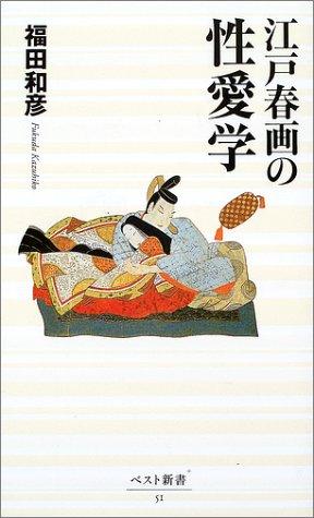 江戸春画の性愛学 (ベスト新書)