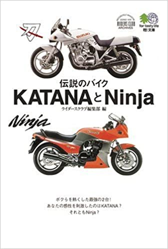 Legend Bike Katana & Ninja Suzuki Gsx1100s GSX Kawasaki ...