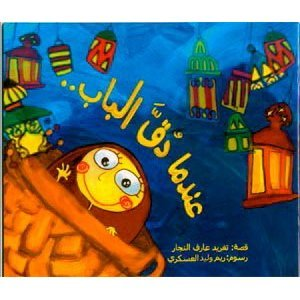 - When the Doorbell Rang on the Eid: Arabic Children's Book (Magic Lantern)