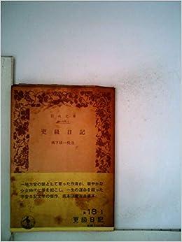 更級日記 (1963年) (岩波文庫)  ...