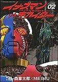 Inazuman vs Kikaider (2) (Paperback Comics-KADOKAWA COMICS special effects A) (2006) ISBN: 4048539264 [Japanese Import]