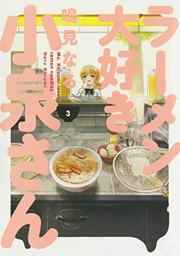 Ms. Koizumi Loves Ramen Noodles Volume 3 by Naru Narumi
