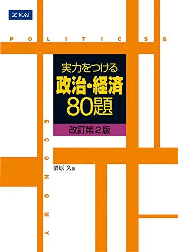 政経のおすすめ参考書・問題集『実力をつける政治・経済80題』