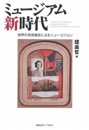 ミュージアム新時代―世界の美術館長によるニュー・ビジョン